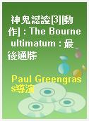 神鬼認證[3][動作] : The Bourne ultimatum : 最後通牒