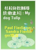 杜莉與我[輔導級:動畫片] : My dog Tulip