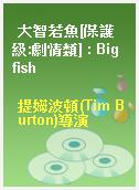 大智若魚[保護級:劇情類] : Big fish