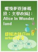 魔境夢遊[普遍級:文學改編] : Alice In Wonderland