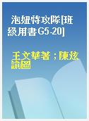 泡妞特攻隊[班級用書G5-20]