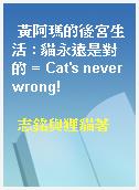黃阿瑪的後宮生活 : 貓永遠是對的 = Cat