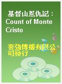 基督山恩仇記 : Count of Monte Cristo