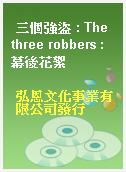 三個強盜 : The three robbers : 幕後花絮