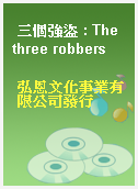 三個強盜 : The three robbers