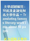 文學超圖解[I] : 10頁漫畫讀完知名文學作品 = Translating famous literary work into about 10 pages