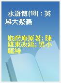 水滸傳(18) : 英雄大聚義