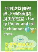 哈利波特[普遍級:文學改編][2].消失的密室 : Harry Potter and the chamber of secrets