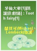 牙仙大帝[1][保護級:劇情] : Tooth fairy[1]