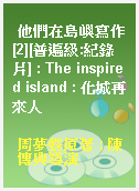 他們在島嶼寫作[2][普遍級:紀錄片] : The inspired island : 化城再來人