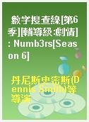 數字搜查線[第6季][輔導級:劇情] : Numb3rs[Season 6]
