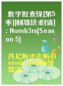數字搜查線[第5季][輔導級:劇情] : Numb3rs[Season 5]