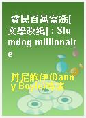 貧民百萬富翁[文學改編] : Slumdog millionaire