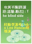攻其不備[保護級:溫馨.勵志] : The blind side