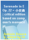 Serenade in E Op. 22 = 小夜曲 : critical edition based on composer