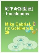 風中奇緣[動畫] : Pocahontas
