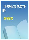 中學生現代詩手冊