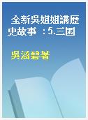 全新吳姐姐講歷史故事  : 5.三國