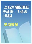 全新吳姐姐講歷史故事  : 1.遠古~戰國