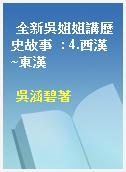 全新吳姐姐講歷史故事  : 4.西漢~東漢