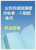 全新吳姐姐講歷史故事  : 2.戰國~秦代
