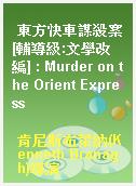東方快車謀殺案[輔導級:文學改編] : Murder on the Orient Express