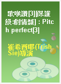 歌喉讚[3][保護級:劇情類] : Pitch perfect[3]
