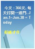 今天 : 366天, 每天打開一道門. Jan.1~Jun.30 = Today