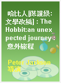 哈比人[保護級:文學改編] : The Hobbit:an unexpected journey : 意外旅程