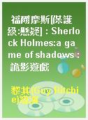 福爾摩斯[保護級:懸疑] : Sherlock Holmes:a game of shadows : 詭影遊戲