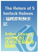 The Return of Sherlock Holmes : 福爾摩斯歸來記