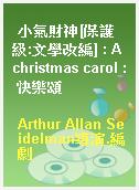 小氣財神[保護級:文學改編] : A christmas carol : 快樂頌