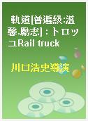 軌道[普遍級:溫馨.勵志] : トロッコRail truck