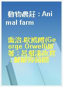 動物農莊 : Animal farm