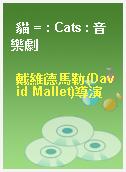 貓 = : Cats : 音樂劇