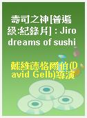 壽司之神[普遍級:紀錄片] : Jiro dreams of sushi