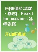 岳[普遍級:溫馨、勵志] : Peak the rescuers : 冰峰救援