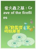 螢火蟲之墓 : Grave of the fireflies