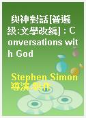 與神對話[普遍級:文學改編] : Conversations with God