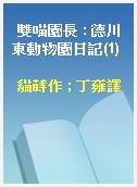 雙喵園長 : 德川東動物園日記(1)
