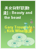 美女與野獸[動畫] : Beauty and the beast