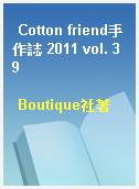 Cotton friend手作誌 2011 vol. 39