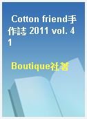 Cotton friend手作誌 2011 vol. 41