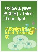 枕邊故事[普遍級:動畫] : Tales of the night