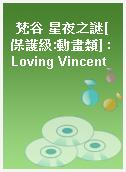 梵谷 星夜之謎[保護級:動畫類] : Loving Vincent