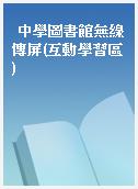 中學圖書館無線傳屏(互動學習區)