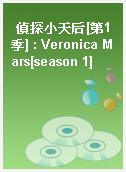 偵探小天后[第1季] : Veronica Mars[season 1]