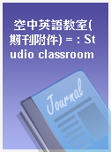 空中英語教室(期刊附件) = : Studio classroom