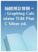 繪圖用計算機 = : Graphing Calculator TI-84 Plus C Silver ed.