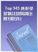 Top 945 康軒學習雜誌[初階版](期刊附件)